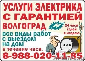 Электрик  в Волгограде 8988-020-11-85 - Изображение #1, Объявление #1068806