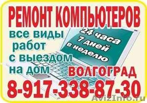ремонт компьютеров в волгограде спартановка - Изображение #1, Объявление #1348139