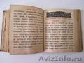 Каноны на старославянском церковном языке