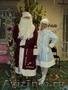 Дед Мороз и Снегурочка на дом,  в садик,  школу,  корпоратив