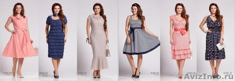 4675988c48f Одежда для женщин. Женская одежда в волгограде
