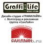 ГРАФИЛАЙФ Дизайн-студия