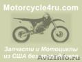 Запчасти для мотоциклов из США Волгоград