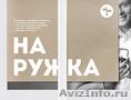 Наружная реклама всех видов в Волгограде!