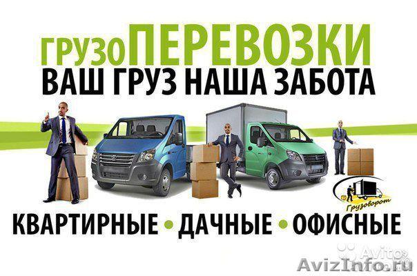 Услуги грузчики, грузовые автомобили , Объявление #1342658