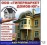 Строительство домов,  коттеджей,  бань,  дачных домиков