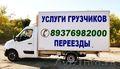 грузчики переезд в Волгограде