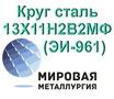 Круг сталь 13Х11Н2В2МФ (ЭИ-961) купить