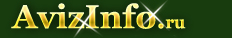 Карта сайта AvizInfo.ru - Бесплатные объявления оргтехника,Волгоград, продам, продажа, купить, куплю оргтехника в Волгограде